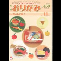 月刊おりがみ459号(2013.11)