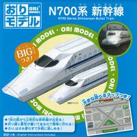 おりモデル N700系新幹線