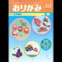 月刊おりがみ513号(2018.5月号)