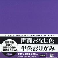 両面おなじ色単色おりがみ15㎝ 紫