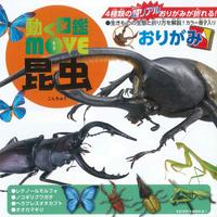 動く図鑑MOVE昆虫
