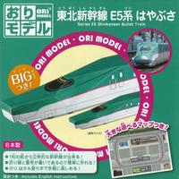 おりモデル 東北新幹線E5系はやぶさ