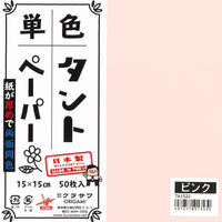 単色タントペーパー No.22  ピンク 15cm