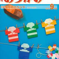 月刊おりがみ529号(2019.9)