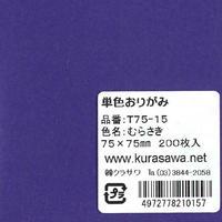 単色おりがみ7.5㎝ 紫