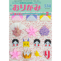 月刊おりがみ534号(2020.2)
