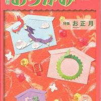 月刊おりがみ437号(1月号)