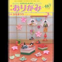 月刊おりがみ487号(2016.3)