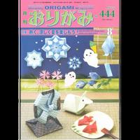 月刊おりがみ444号(2012.8月号)