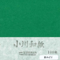 小川和紙No.27新みどり 15cm
