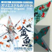 オリエステルおりがみ 金魚模様の鶴