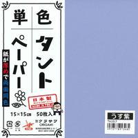 単色タントペーパー No.17 うす紫 15㎝