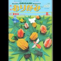 月刊おりがみ480号(2015.8)