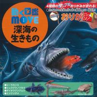 動く図鑑MOVE深海の生きもの