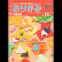 月刊おりがみ483号(2015.11)