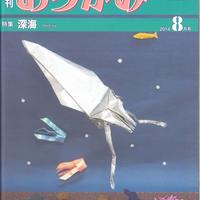 月刊おりがみ468号(8月号)