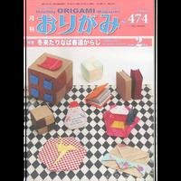 月刊おりがみ474号(2015.2)