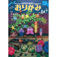 月刊おりがみ347号(2004.7月号)