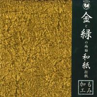 もみ金箔両面和紙15cm(緑)