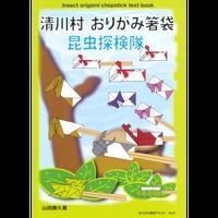 おりがみ箸袋No.6 昆虫探検隊