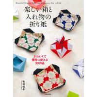 楽しい箱と入れ物の折り紙