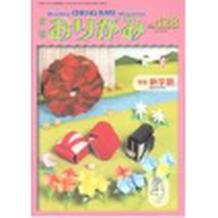 月刊おりがみ428号(2011.4)
