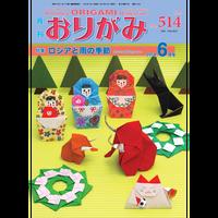 月刊おりがみ514号(2018.6月号)