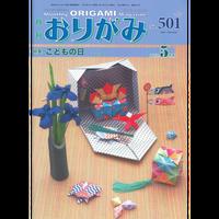 月刊おりがみ501号(5月号)