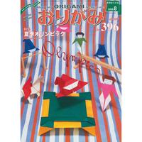 月刊おりがみ396号(2008.8月号)