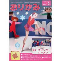 月刊おりがみ318号(2002.02月号)