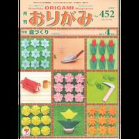 月刊おりがみ452号(2013.4)