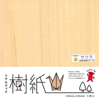 リアルウッド樹紙 サワラ