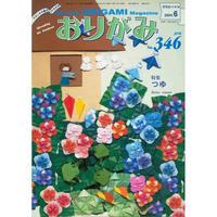 月刊おりがみ346号(2004.6月号)