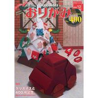 月刊おりがみ400号(2008.12月号)