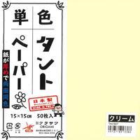 単色タントペーパー No.7 クリーム 15㎝