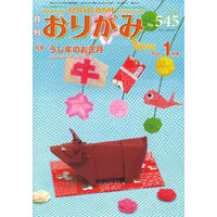 月刊おりがみ545号(2021.1月号)