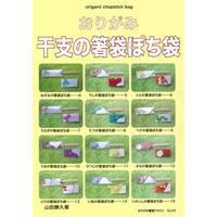 箸袋テキストNo.24干支の箸袋ぽち袋
