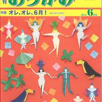 月刊おりがみ466号(6月号)