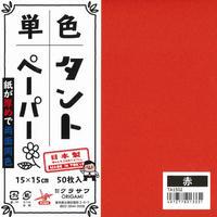 単色タントペーパー No.2 赤 15㎝