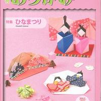 月刊おりがみ439号(3月号)