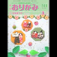 月刊おりがみ511号(2018.3月号)