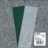 もみ銀箔両面和紙15cm(緑)