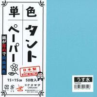 単色タントペーパー No.23 うす水 15㎝