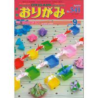 月刊おりがみ541号(2020.9月号)