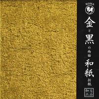 もみ金箔両面和紙25cm(黒)