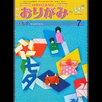 月刊おりがみ527号(2019.7月号)