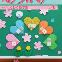 月刊おりがみ512号(2018.4月号)