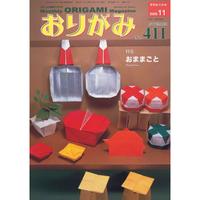 月刊おりがみ411号(2009.11月号)