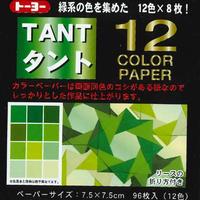 タント12カラー7.5cm<緑>