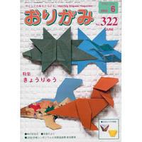 月刊おりがみ322号(2002.06月号)